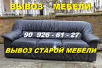 Вывоз старой мебели(диван,шкаф,комод,кресло,кровать) на...