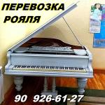 Аккуратно перевозим пианино,рояль,пианолы,клавиолы и...